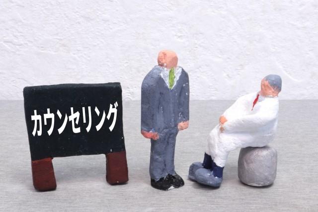 新しい記事: 自分を好きになりたい!「日本人と罪悪感」心理カウンセラーとして思うこと